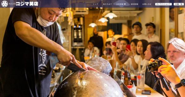 株式会社コジマ笑店オフィシャルサイト